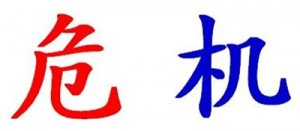 m_chinese character